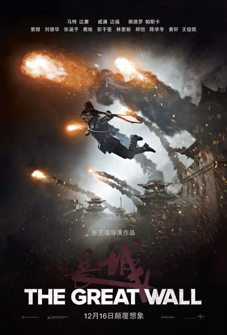 great-wall-poster_1200_1773_81_s